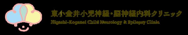東小金井小児神経・脳神経内科クリニック